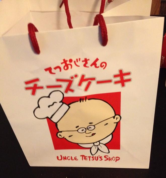 uncle_tetsu (2)